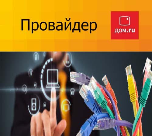 Provajder-dom.ru.jpg