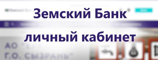 zemskij-bank-lichnyj-kabinet-1.jpg