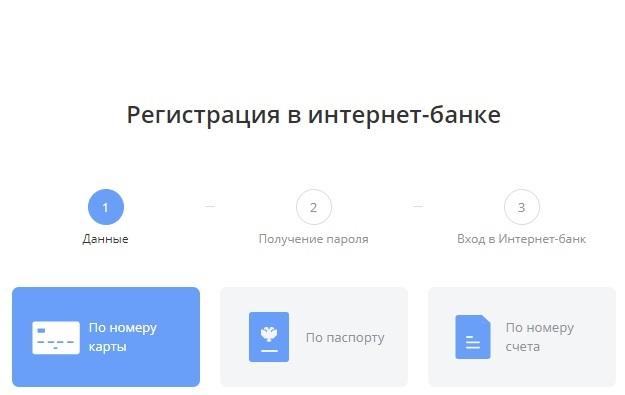 zemskij-bank-lichnyj-kabinet-3-1.jpg