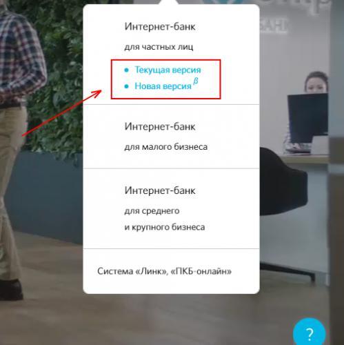 1-bank-otkrytie-lichnyy-kabinet-online.png