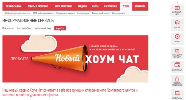 4-novyj-houm-chat.png.pagespeed.ce.pxeGkDI_Js.png