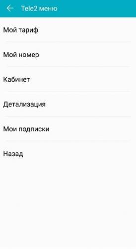 Menyu-prilozheniya.jpg