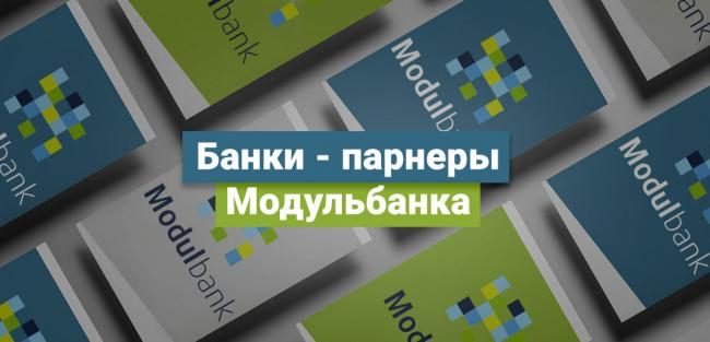 modulbank-banki-partnery.jpg
