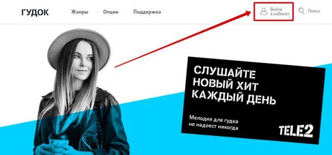 gudok-tele2-katalog-melodij-3.jpg