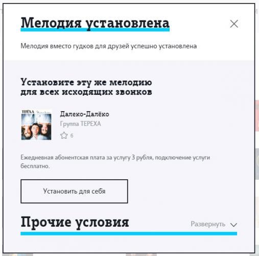gudok-tele2-katalog-melodij-8.jpg