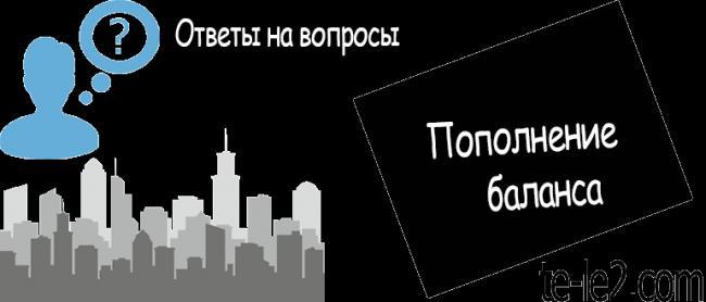 kak-popolnit-balans-tele2-770x330.png