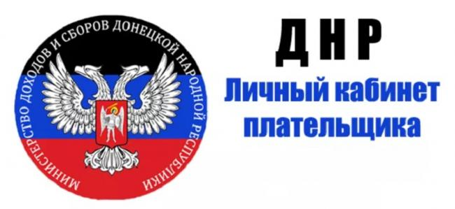 lichnyj-kabinet-dlya-platelshhika-dnr-instruktsiya-po-registratsii-vosstanovlenie-parolya.jpg