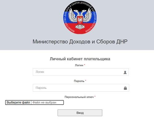 lichnyj-kabinet-dlya-platelshhika-dnr-instruktsiya-po-registratsii-vosstanovlenie-parolya-1.jpg