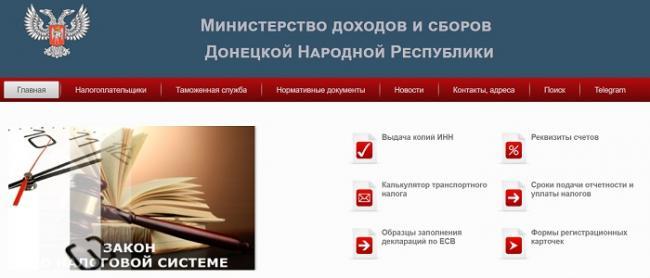 lichnyj-kabinet-dlya-platelshhika-dnr-instruktsiya-po-registratsii-vosstanovlenie-parolya-2.jpg