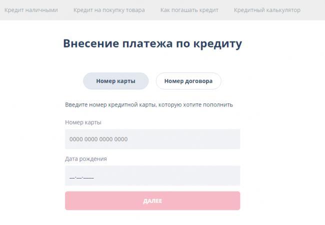 pogasit-kredit-houm-kredit-cherez-internet.png