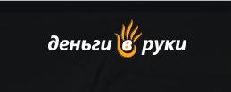 dengi-v-ruki-logo.png