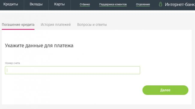 onlayn-forma-pogashenie-kredita.png