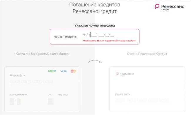 renessans-servis-onlayn-perevodov.png