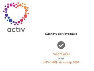 kak-zaregistrirovat-nomer-aktiv-1.jpg
