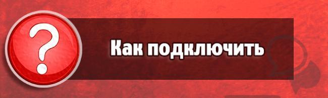 kak-podklyuchit-1.png