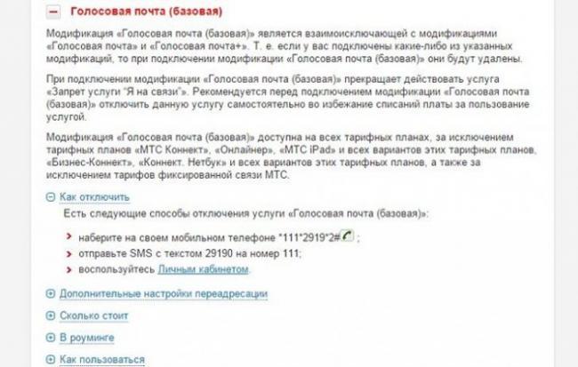 otklyuchit-golosovuyu-pochtu-na-mts.jpg