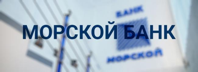 morskoj-bank-vhod-v-lichnyj-kabinet-1.jpg