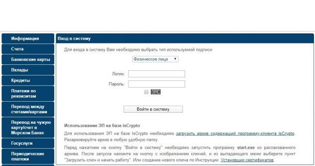 morskoj-bank-vhod-v-lichnyj-kabinet-2-1.jpg