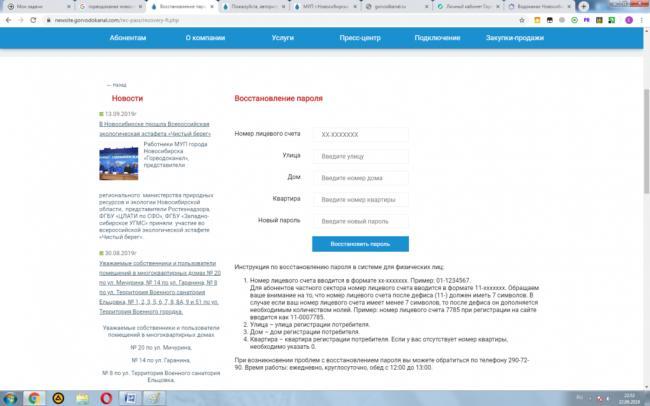 gorvodokanal-nsk-11-1024x640.png