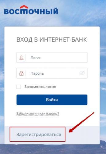 2-vostochnyy-bank-onlayn-lichnyy-kabinet.png