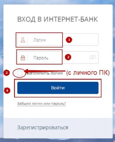 5-vostochnyy-bank-onlayn-lichnyy-kabinet.png