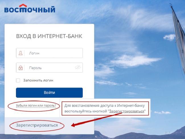 6-vostochnyy-bank-onlayn-lichnyy-kabinet.png