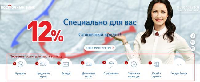 7-vostochnyy-bank-onlayn-lichnyy-kabinet.png
