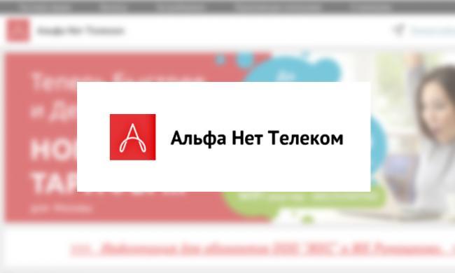 alfa-net-telekom-main.jpg
