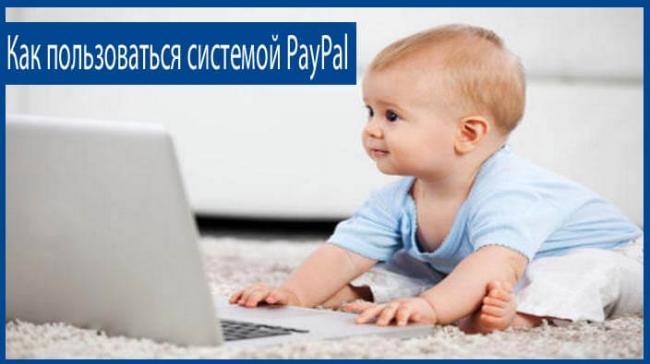 Как-пользоваться-системой-PayPal.jpg