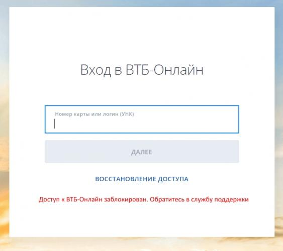 blok-vhoda-v-vtb-onlayn.jpg