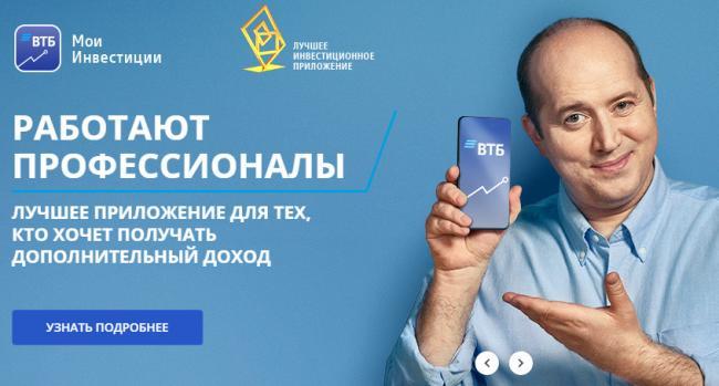 mobilnoe-prilozhenie-moi-investitsii.jpg