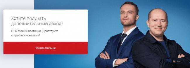 registratsiya-kabineta-moi-investitsii-vtb-1.png