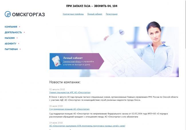 gorgaz-omsk-omskgorgaz-oficialnyj-sajt-2.jpg