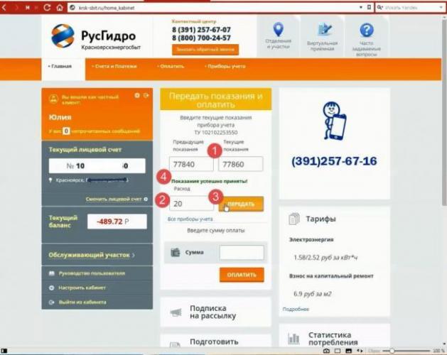 peredat-pokazaniya-e1530199376499-1024x813.jpg