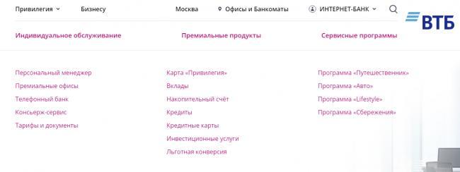 2-vtb-vklady-dlya-fizicheskih-lic.png