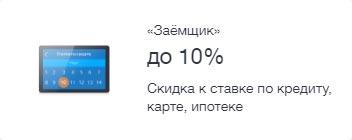 optsiya-zaemschik.jpg