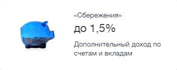 optsiya-sberezheniya.jpg