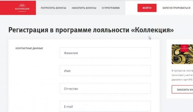 vtb-bonus-kollekciya-lichnyj-kabinet-1-1024x595.jpg