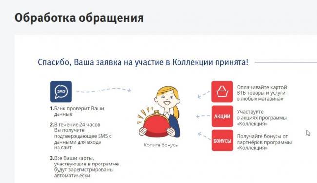 vtb-bonus-kollekciya-lichnyj-kabinet-2-1024x593.jpg