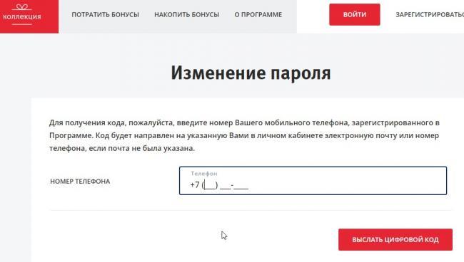 vtb-bonus-kollekciya-lichnyj-kabinet-4.jpg