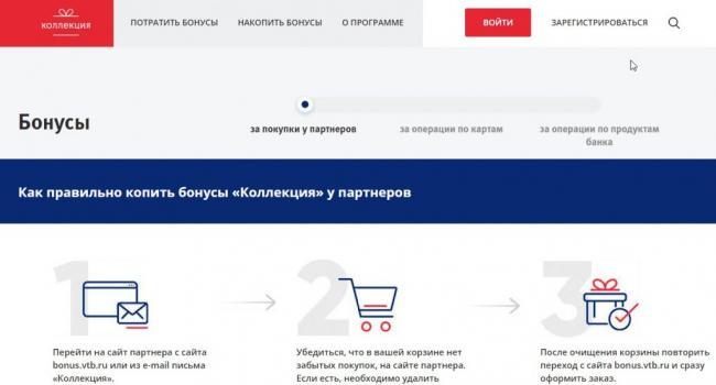 vtb-bonus-kollekciya-lichnyj-kabinet-5-1024x552.jpg
