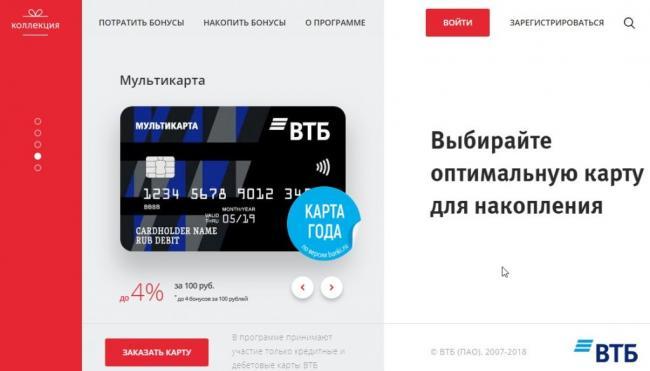 vtb-bonus-kollekciya-lichnyj-kabinet-6-1024x585.jpg