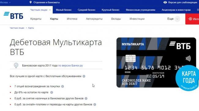 vtb-bonus-kollekciya-lichnyj-kabinet-7-1024x571.jpg