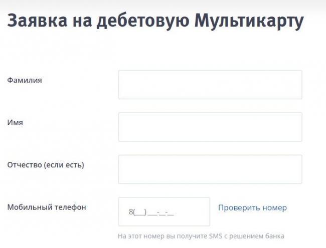 vtb-bonus-kollekciya-lichnyj-kabinet-8-e1540465634902.jpg