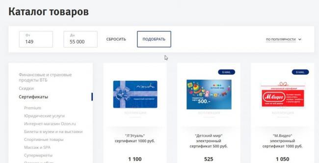 vtb-bonus-kollekciya-lichnyj-kabinet-9-1024x525.jpg