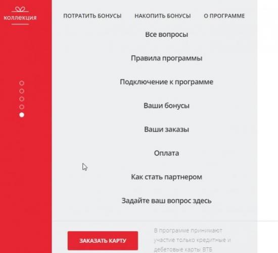 vtb-bonus-kollekciya-lichnyj-kabinet-15.jpg