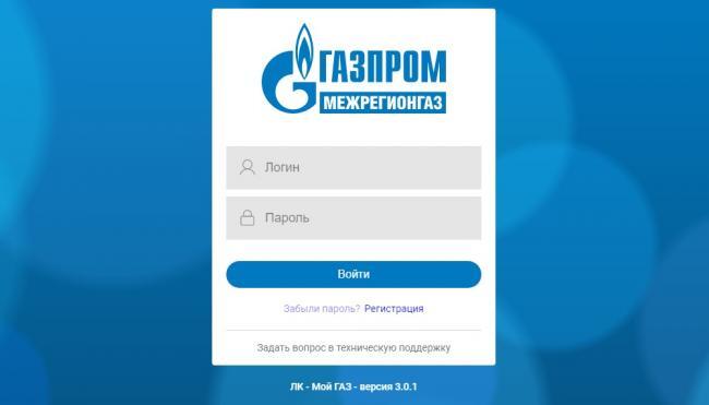 mezhregiongaz-sankt-peterburg-lichnyiy-kabinet.jpg