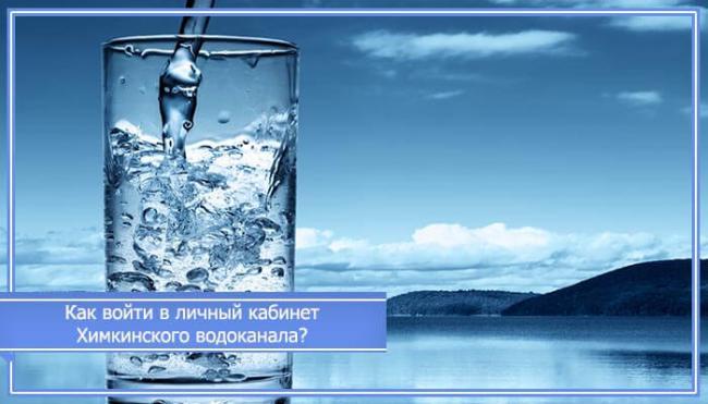 vodokanal-himki.jpg