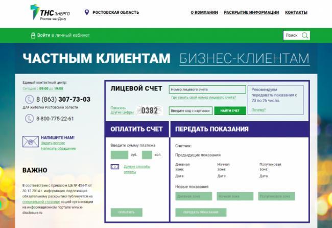 rostov-tns-e-site.png