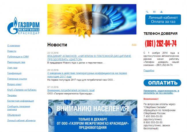 gazprom-gazoraspredelenie-krasnodar-ofitsialnyiy-sayt.png